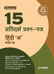 """15 Sample Question Papers HINDI """"A"""" Class 10th CBSE"""