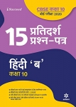"""15 Sample Question Papers HINDI """"B"""" Class 10th CBSE"""